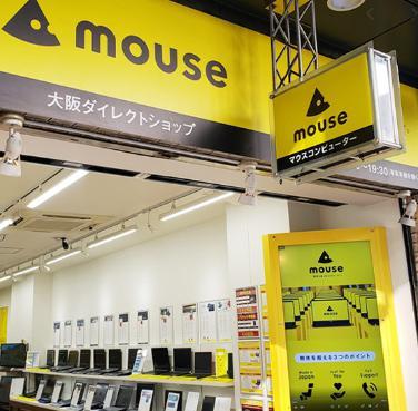 マウスコンピュータ 店舗 大阪